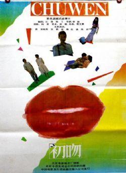 初吻1992