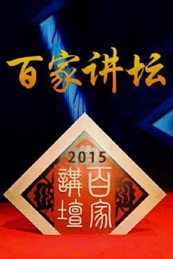 百家�v�� 2015