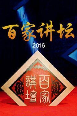 百家�v�� 2016