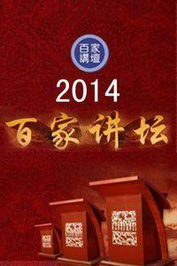 百家�v�� 2014