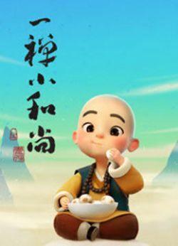 一禅小和尚(连载205集)