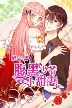 腹黑少��小甜妻 第二季(�B�d11集)