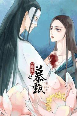 重生之慕甄 第三季(�B�d14集)