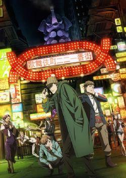 歌舞伎町夏洛克/歌舞伎町(�B�d09集)