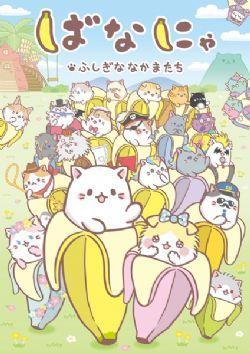 香蕉喵 不可思�h的伙伴��/香蕉喵第二季(�B�d10集)