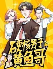 漫�赢�・硬核男子�S�~哥(�B�d06集)