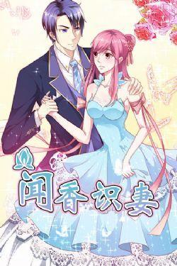 �香�R妻(�B�d12集)