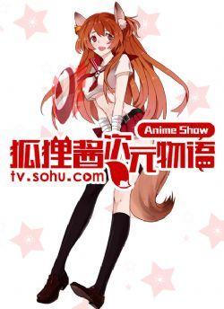 狐��u次元物�Z(�B�d25集)