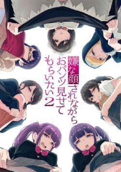一�嫌��表情的妹子�o你看胖次 第二季/�[出���的表情露出胖次第二季(�B�d02集)