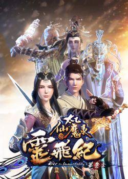 太乙仙魔�之�`�w�o 第三季(�B�d22集)