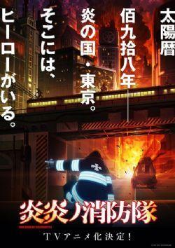 炎炎消防�(�B�d20集)