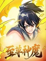 漫�赢�・至尊神魔(�B�d23集)