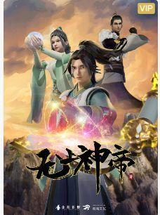 �o上神帝(�B�d5集)
