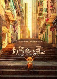 布偶狐小乖(连载10集)