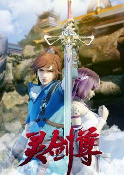 灵剑尊第一季/灵剑尊第1季