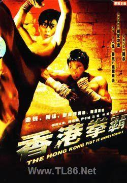 香港拳霸/��虎英雄