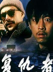 复仇者1996