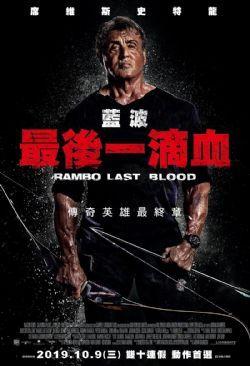 第一滴血5:最后的血/第一滴血:�K�O血��/�{波:最后一滴血/第一滴血5/�m博5:最后一滴血/第一滴血:最后一��
