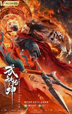 武动乾坤:涅��神石/武动乾坤2020