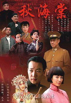 秋海棠2007