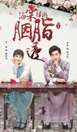 海棠�雨胭脂透(�B�d52集)