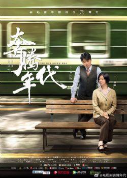 奔�v年代(�B�d32集)