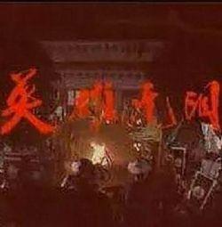 英雄无泪1995/潜龙