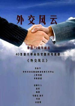 外交�L云/周恩�淼耐饨伙L云(全48集)