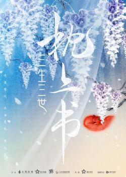 三生三世枕上��/枕上��(�B�d08集)