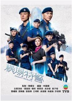 机场特警粤语版(连载2集)
