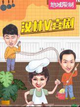 汉林V喜剧(连载10集)