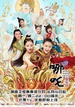 哪吒降妖记DVD版(连载19集)