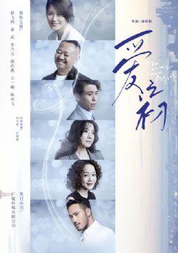 爱之初/洋嫁(连载36集)