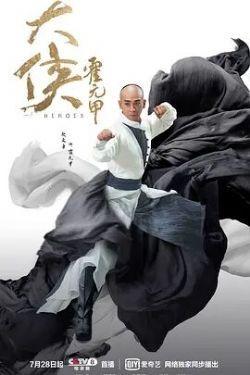 大侠霍元甲2020(连载33集)