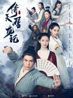 新倚天屠龙记2019(连载36集)