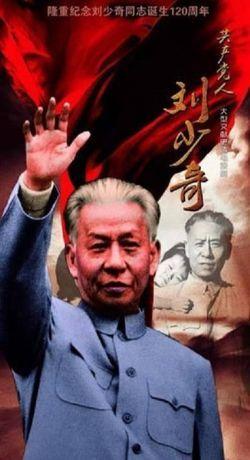 共产党人刘少奇(连载17集)