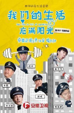 我们的生活充满阳光/大北京小保安(连载28集)