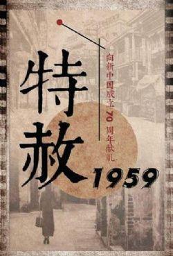特赦1959(�B�d25集)