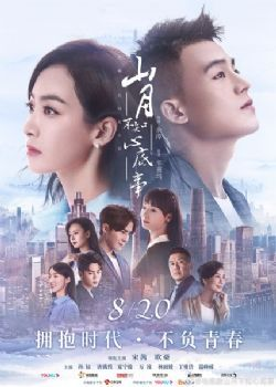 山月不知心底事(连载39集)