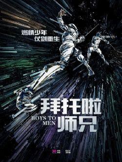 拜托啦师兄(连载30集)