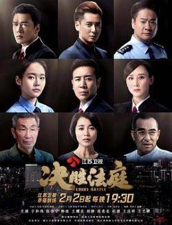 决胜法庭(连载40集)