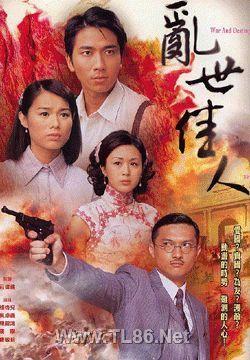 乱世佳人(TVB)
