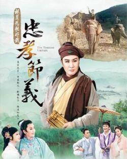 忠孝��x��C教子(�B�d11集)