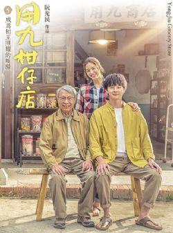 用九柑仔店(�B�d09集)