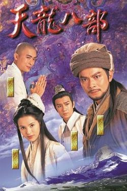 天龙八部(97黄日华)/天龙八部1997