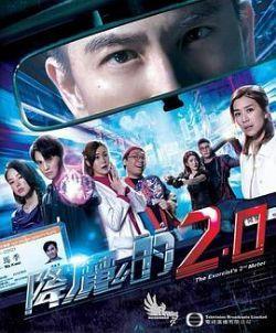 降魔的2.0粤语版(连载20集)