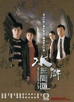 水浒无间道粤语(连载07集)