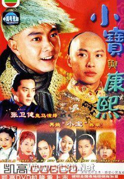 小宝与康熙/小宝传奇/鹿鼎记(张卫健版)(全40集)