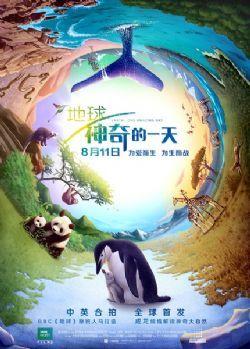 地球:神奇的一天/地球:奇妙的一天