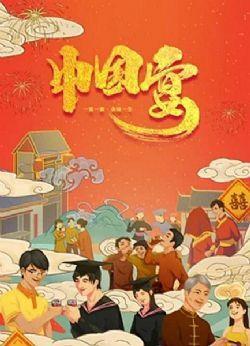 中��宴(�B�d04集)